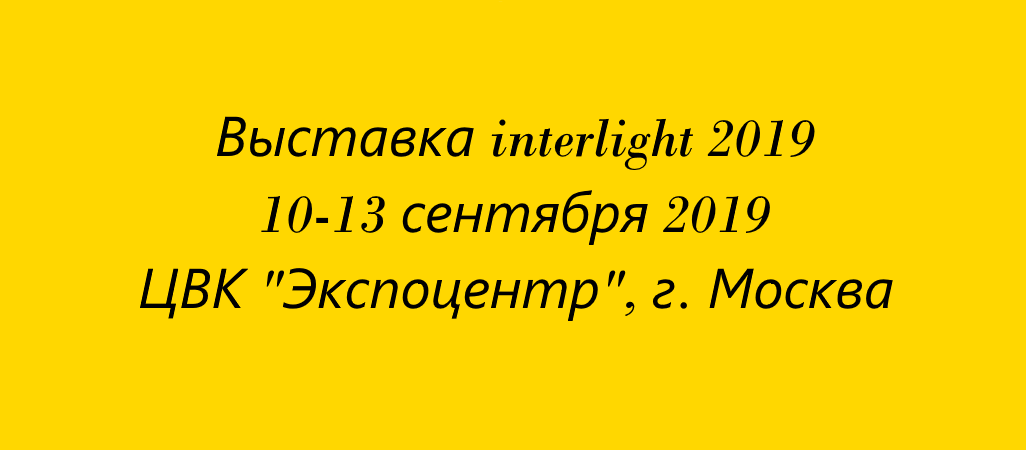 Выставка INTERLIGHT RUSSIA 2019